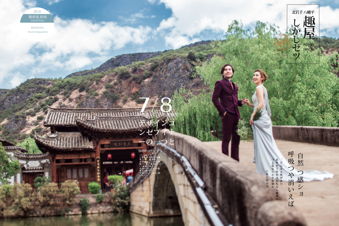 麗江婚攝攝影工作室