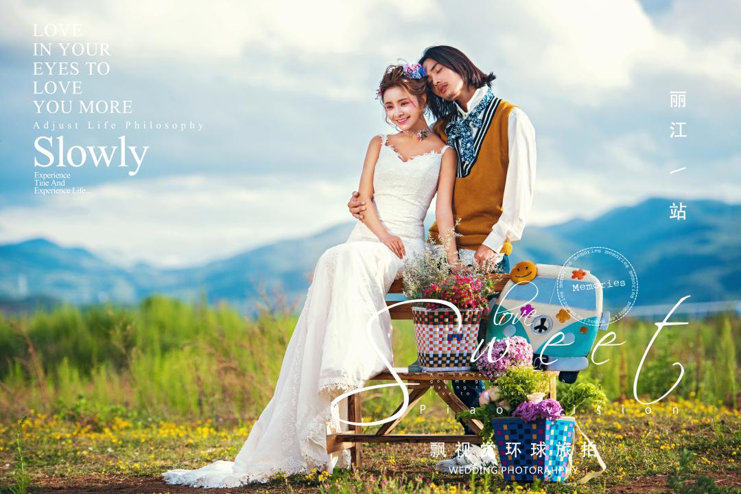麗江婚紗照價格表