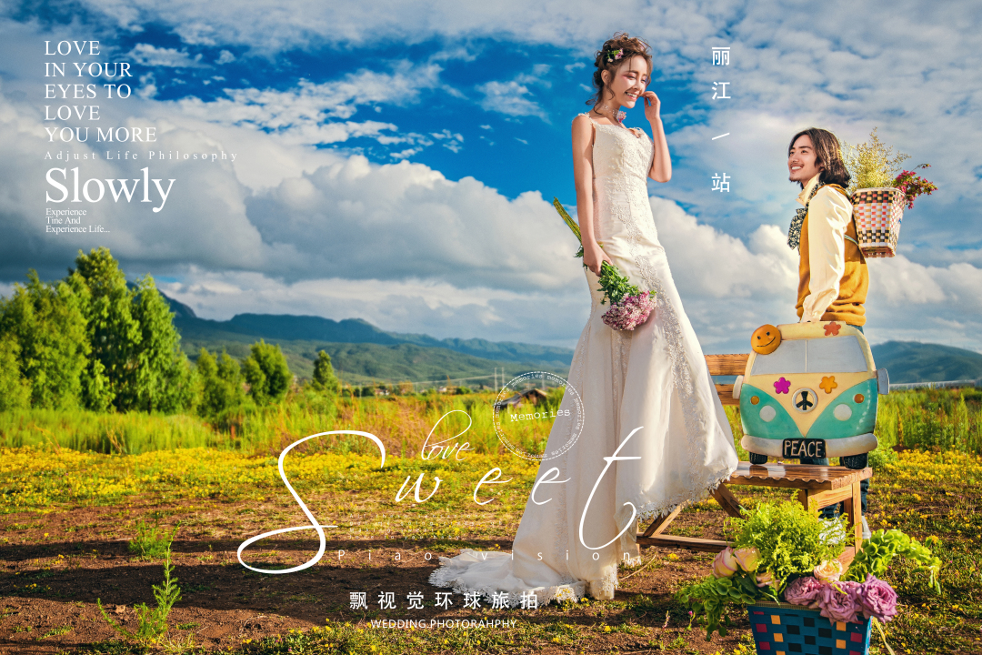 去麗江拍婚紗照