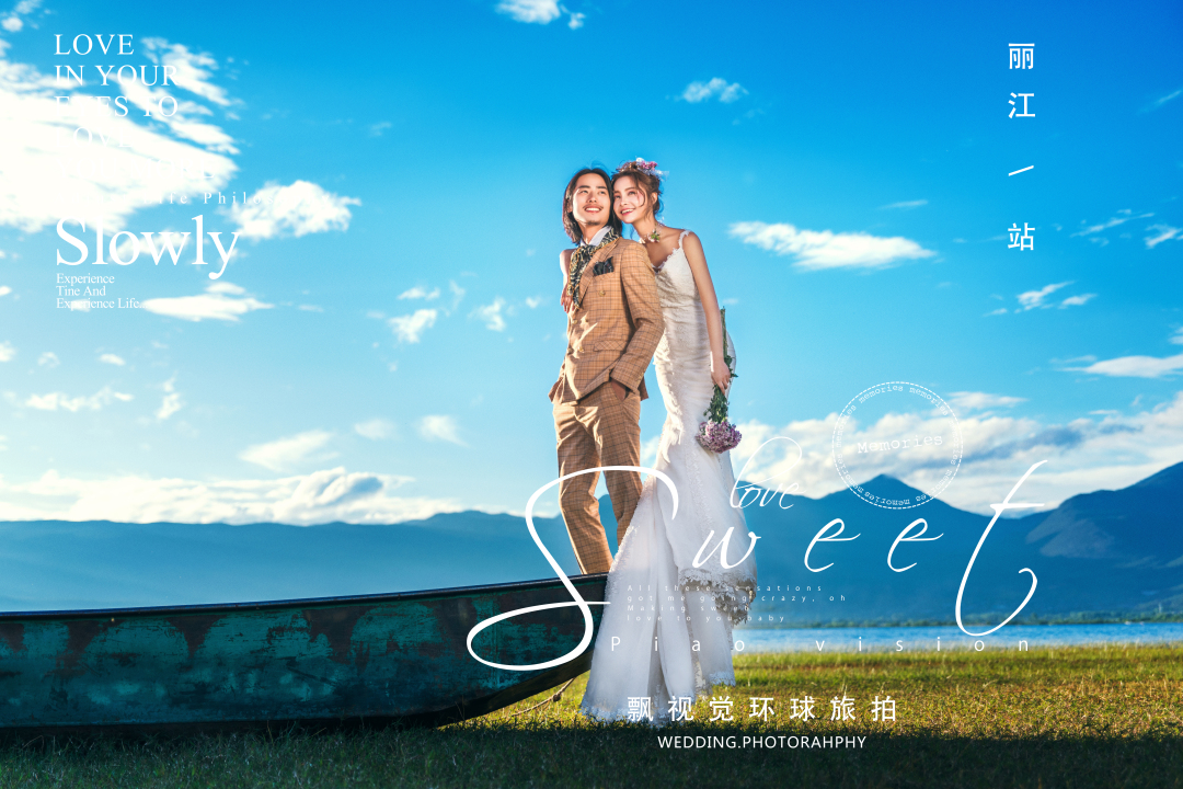 麗江婚紗攝影哪家比較好