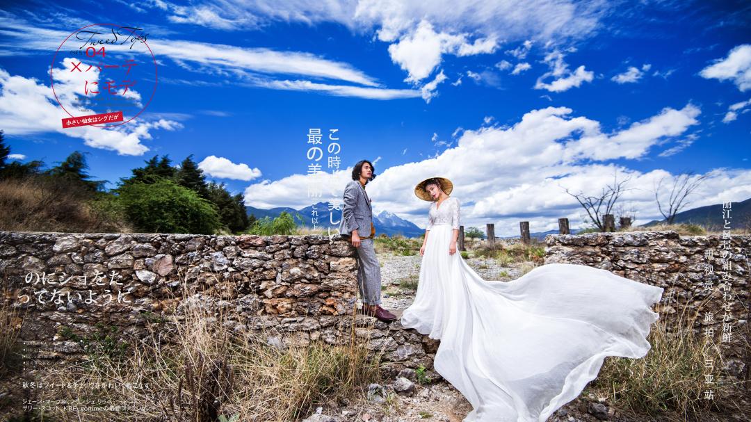 麗江拍婚紗照